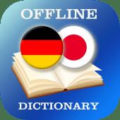 German-Japanese Dictionary 2.3.2 APK