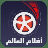 افلام العالم World Movies 9.2 APK