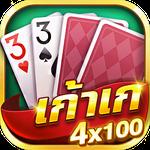 เก้าเก4x100- เก้าเกไทยแลนด์ APK