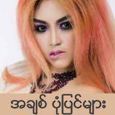 Myanmar Love Story APK